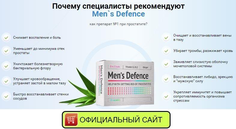 воспаление простатита лекарства